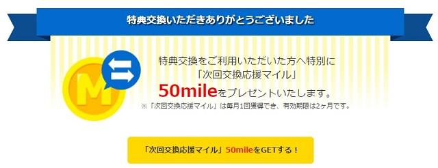 すぐたま(ネットマイル) 毎月Amazonギフト券100円分を26円お得に交換する方法。