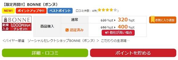 i2iポイント ロッジ 8インチスキレットを40%OFFで購入しました。
