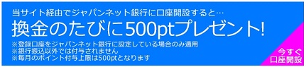 ジャパンネット銀行の口座を開設