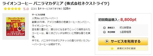 げん玉 先着140名限定。1,380円のライオンコーヒー バニラマカダミアを無料で試す方法。