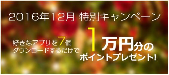 i2iポイント 12月も開催、アプリ7つダウンロードで10名に1万円が当たる。