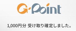 パーラメントキャンペーン(タバコ)に新規会員登録でGポイントが1,000円分貰えます。先着15,000人だから急げ!!