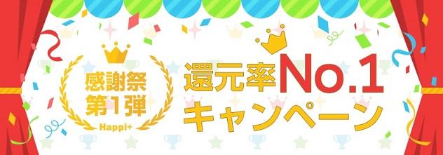 感謝祭第1弾 還元率No.1キャンペーン