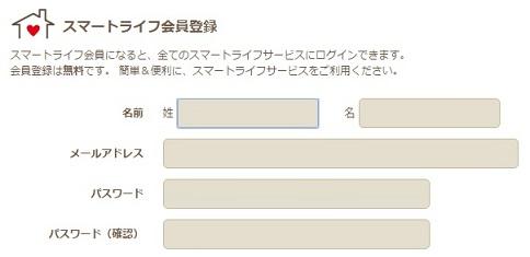 スマートライフポイント登録