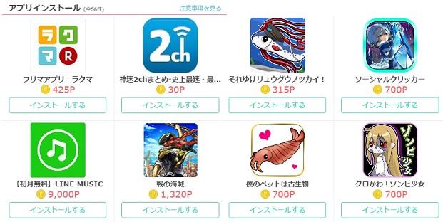 プリぽんアプリ