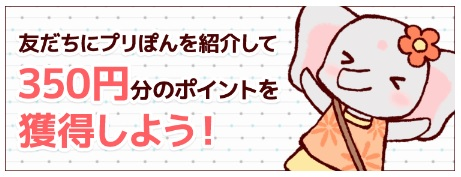 紹介で350円