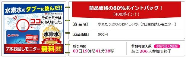 100円で水素たっぷりのおいしい水【7日間お試しモニター】