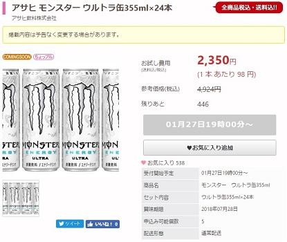 サンプル百貨店 モンスターシリーズが1本あたり98円と爆安で販売されますよ。