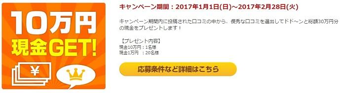 10万円のチャンス宿らん