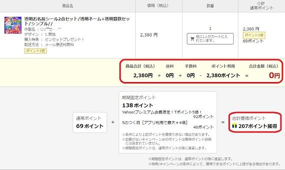 Yahoo!ショッピング購入