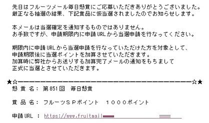 フルーツメール 毎日懸賞で2回目の当選!!
