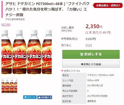サンプル百貨店 ドデカミン「ドデカビタミン・エナジー」が1本あたり49円で購入できますよ。