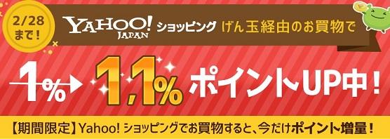 Yahoo!ショッピング還元率1.1%