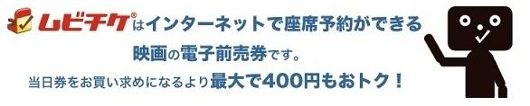 ムビチケ細大400円引き