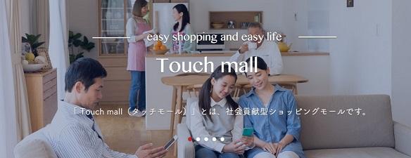 タッチモール 動画視聴で貯めたポイントを使って、餃子50個をタダポチ!!