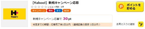 Yahoo! キャンペーン応募で30円