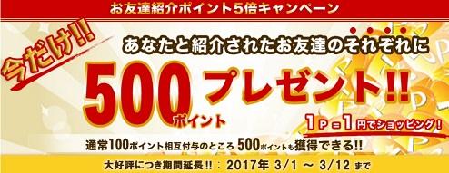 タッチモール 新規入会で500円分のポイントがもらえるのは3月12日までですよ。