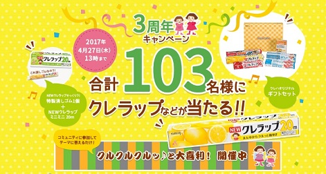 i2iポイント クレラップコミュニティ登録で50円稼げます。