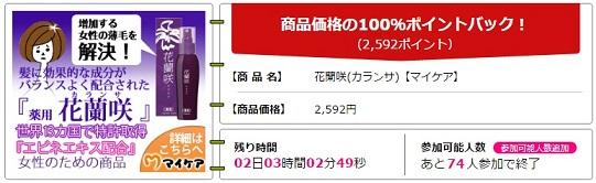 花蘭咲(カランサ)【マイケア】