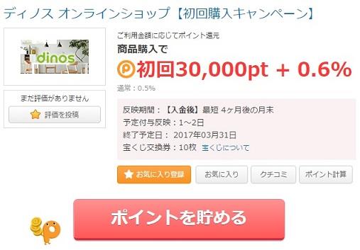 ディノス オンラインショップ【初回購入キャンペーン】