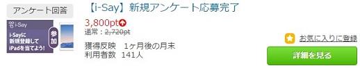 i-say登録190円