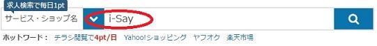 i-say検索