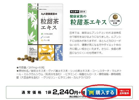「粒甜茶エキス」購入