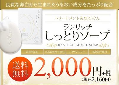 ポイントインカム ランリッチしっとりソープが実質無料で販売されています。