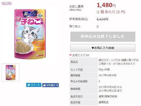 ハピタス サンプル百貨店で子猫のエサを買ってビックリ!!ポイント3重取り。