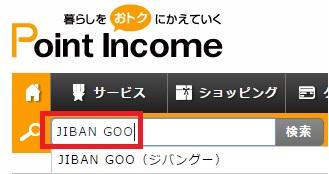 JIBAN GOO検索