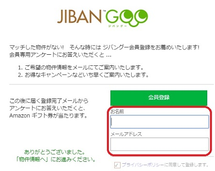 JIBAN GOO登録