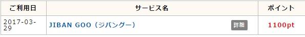 ポイントインカム通帳