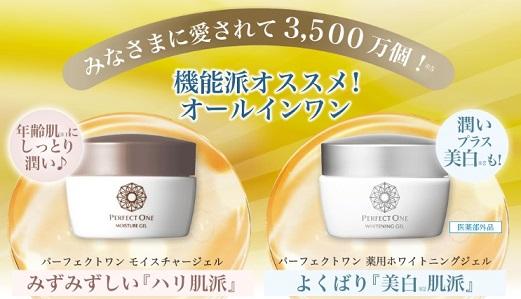 新日本製薬「パーフェクトワン」