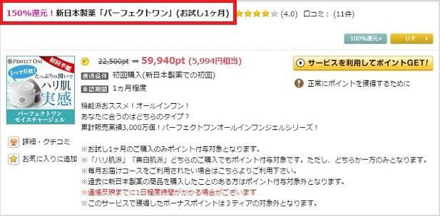 げん玉経由新日本製薬「パーフェクトワン」