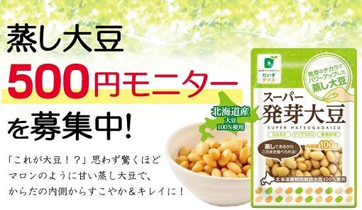 モッピー 【100%還元】スーパー発芽大豆購入で40円のお小遣いが発生中!!