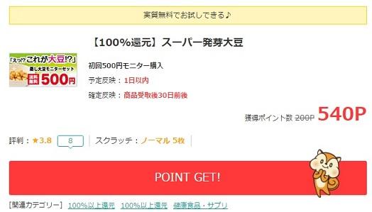 スーパー発芽大豆モッピー経由で40円お小遣い