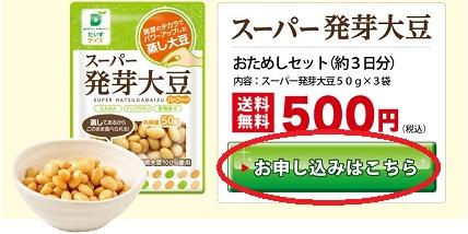 スーパー発芽大豆無料お試し
