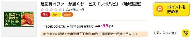 レポハピ35円