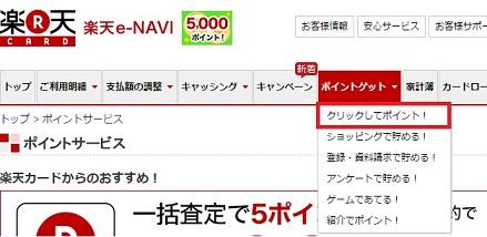 楽天e-NAVIのクリックでポイント、今回は47pt獲得できました。