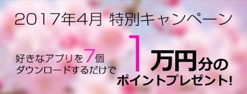 アプリ7つダウンロードで10名に1万円が当たる