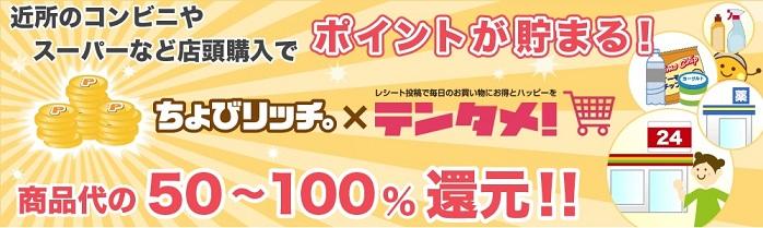 ちょびリッチ マイルドカフェオーレ 500ml3本が実質1円でお試しできます。