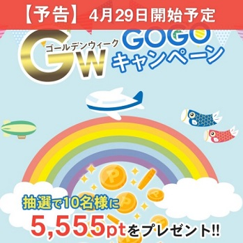 GW(ゴールデンウィーク)GOGOキャンペーン