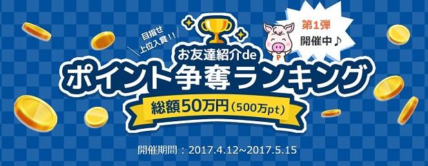 Potora(ポトラ)お友達紹介キャンペーン開催中です。1人でも紹介すれば500円のチャンス!!