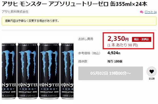 アサヒ モンスター アブソリュートリーゼロ 缶355mlが1本あたり98円で販売されます。
