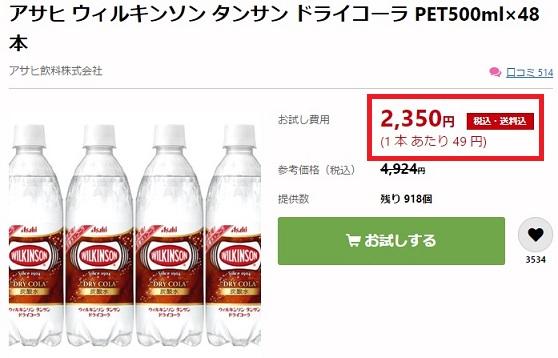 アサヒ ウィルキンソン タンサン ドライコーラ を1本あたり49円で購入しました。