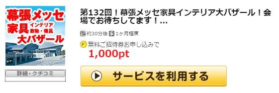 げん玉 幕張メッセの家具の大バザール かねたや家具店の無料招待券発行で100円稼げます。