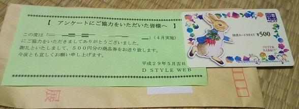 Dstylewebからホームユーステストの報酬500円分の図書カードが届きました。