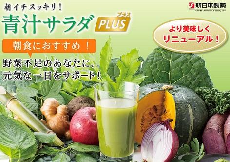 「新日本製薬」青汁サラダ プラス3,230円