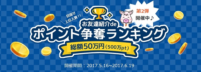 Potora(ポトラ)お友達紹介キャンペーンがパワーアップ!1人でも紹介すれば500円のチャンス!!