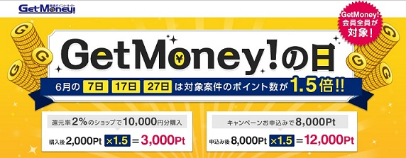 GetMoney! 7日・17日・27日「GetMoney!の日」で対象案件のポイントが1.5倍にアップします。